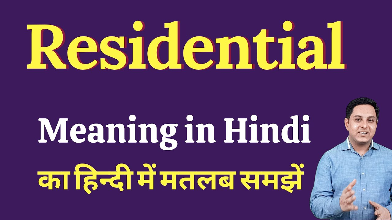 Download Residential meaning in Hindi | Residential ka kya matlab hota hai | daily use English words