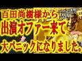 【百田尚樹大先生から出演オファー来てクマさんパニック】光栄の極み。あの百田尚樹大先生から番組への出演オファー来た!「着ぐるみ着て出て」 いや何その最高の提案!この動画、クマ家の家宝にします。