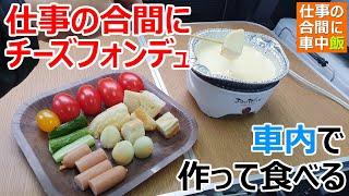 仕事の合間に車内で激安チーズフォンデュ作って食べる車中飯【車中泊レシピ】