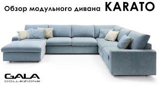 Обзор модульного дивана KARATO (Карато)   Gala Collezione (Польша)   Польская мебель