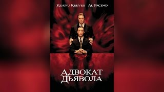 Адвокат дьявола (1992)