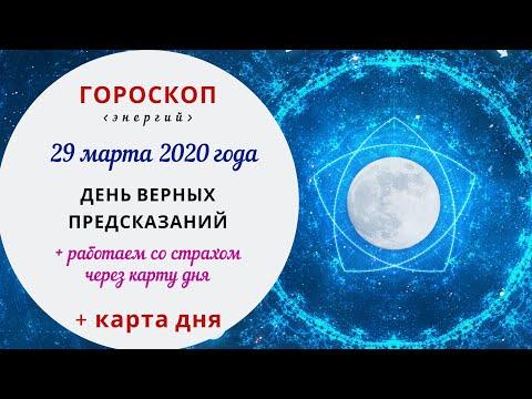 День верных предсказаний | Гороскоп | 29 марта 2020 (Вс)