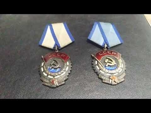 Ордена СССР.Два ордена Трудового Красного Знамени №791977, №820825 история, статут ордена и описание