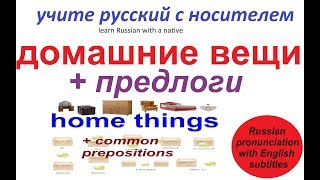 Home Appliances Vocabulary + Common Prepositions in Russian