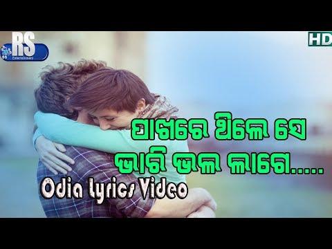 Re Mana Tu Bhala Pauchu Lyrics Video, Odia Sad Song 1