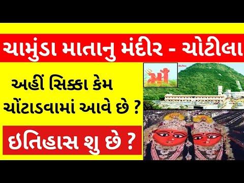 ચોટીલા નો ઇતિહાસ Chotila History In Gujarati | Chamunda Mataji Temple | Hill