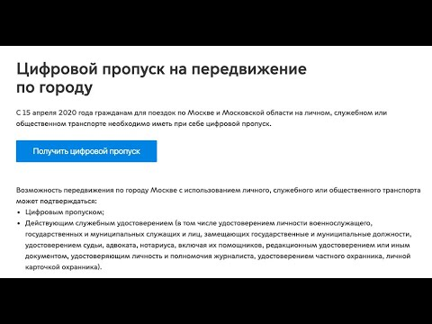 Как получить цифровой пропуск на mos.ru? - YouTube