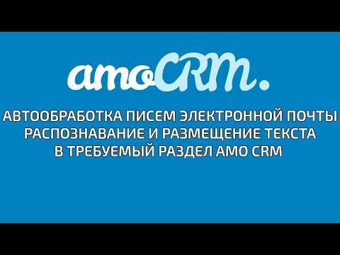 Авто обработка писем электронной почты в AMO CRM. Создание сделки