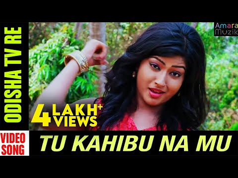 Tu Kahibu Na Mu Odia Movie || Odisha Tv Re || Video Song | Amalan, Niharika, Papu Pumpum