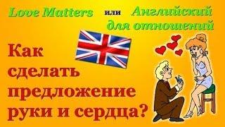 Английский для отношений - Как сделать предложение руки и сердца? - LM.7(, 2014-02-13T19:43:39.000Z)