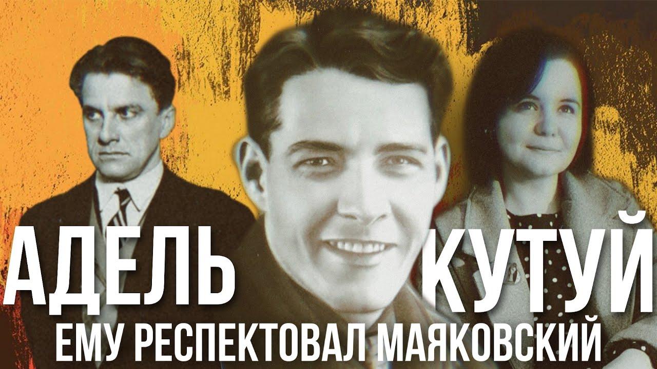 ТОП 5 ФАКТОВ ИЗ ЖИЗНИ АДЕЛЯ КУТУЯ // Великие татарские писатели