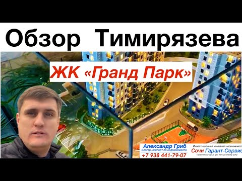 Обзор Тимирязева и ЖК