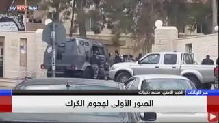 مداخلة الخبير الأمني محمد ذنيبات للتعليق على هجوم الكرك
