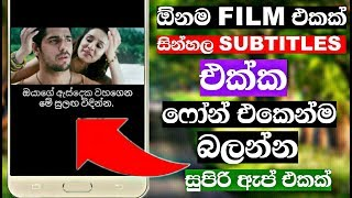 How to get sinhala subtitles for any Film - Nimesh Academy