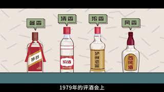 【视知百科】同样是烈酒,为啥爱喝威士忌的西方人接受不了白酒?