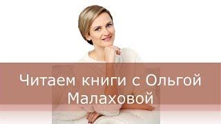 Читаем книги c Ольгой Малаховой