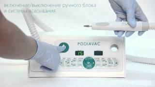 Профессиональный аппарат для педикюра PODIAVAC, NSKWT, Германия