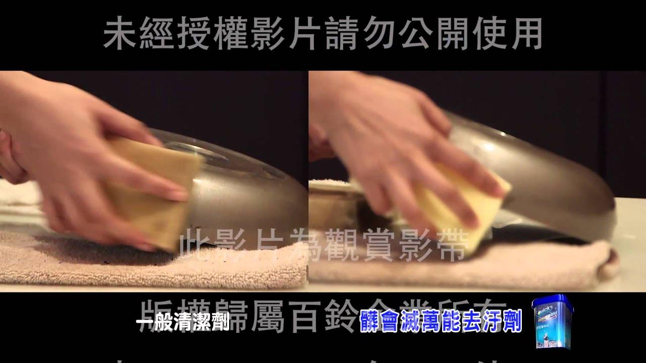 百鈴髒會滅萬能去汙劑-韓國介紹 - YouTube