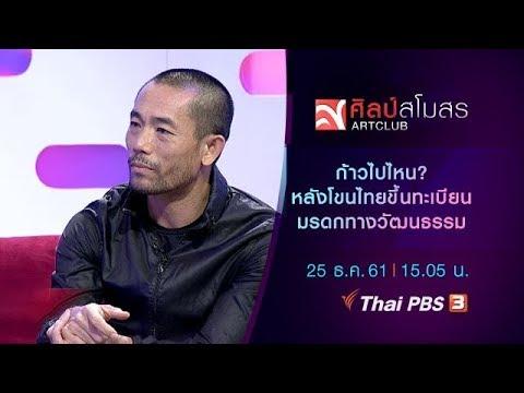 ก้าวไปไหน? หลังโขนไทยขึ้นทะเบียนมรดกทางวัฒนธรรม - วันที่ 25 Dec 2018