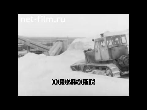 1976г. Баскунчак. Бассоль. Ахтубинский район  Астраханская обл