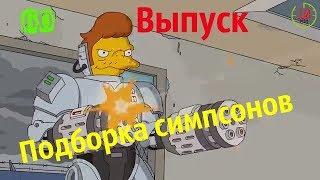 Симпсоны   лучшие моменты! Интернет будущего! Выпуск №60!выпуск 60