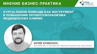 Курсы первой помощи как инструмент повышения  профессионализма медицинских клиник (1aid.com.ua).