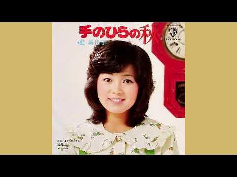 藍美代子「夏から来た手紙」1974