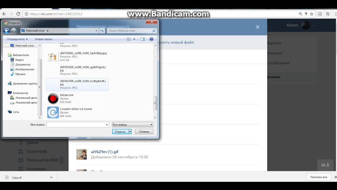 Как сделать документ в вконтакте