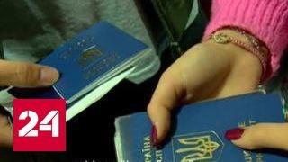 видео Безвизовый режим Украина – Евросоюз. Правила
