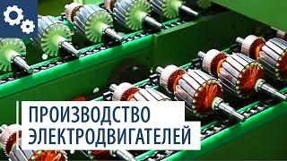 Производство двигателей для стиральных машин ATLANT по лицензии BOSCH-SIEMENS.(, 2015-11-25T08:15:23.000Z)