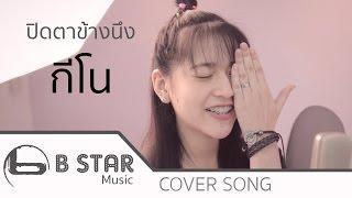 ปิดตาข้างนึง - ทรงไทย I Cover by กีโน