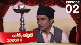 Shabake Khanda - Season 2 - Ep.02 / شبکه خنده - فصل دوم - قسمت دوم