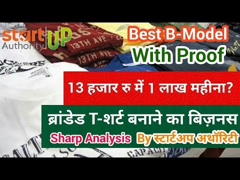 How to Start T-shirt Printing Business in India | Low Investment High Profit business Potential