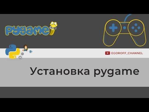 Установка модуля Pygame || How Install Pygame || Python