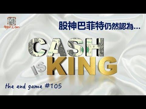[九哥話] The End Game#105 - 股神巴菲特仍然認為 CASH IS KING