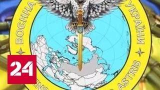 Сова с мечом против России: украинская разведка будет работать под девизом Третьего рейха