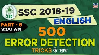 500 Error Detection | Tricks के साथ | Part 6 | SSC  2018 - 19 | English | 9:00 AM