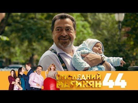 Последний из Магикян | Сезон 4 | Серия 44