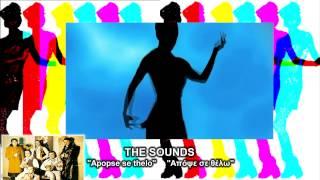 The Sounds - Apopse se thelo (Rocky Roberts - Stasera mi butto)