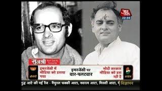sanjay-gandhi-the-brain-behind-indira-gandhi-s-imposition-of-emergency-in-1975-aajtak-special