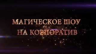 видео Фокусник на корпоратив | Иллюзионист на корпоративных мероприятиях