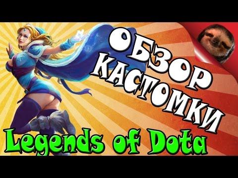 видео: Дота 2 - legends of dota - Обзор кастомки
