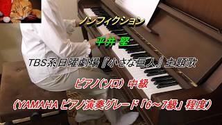 ノンフィクション(Non-fiction) 平井堅(Ken Hirai) TBS系日曜劇場 『小さな巨人』 主題歌 Piano(ピアノ)中級