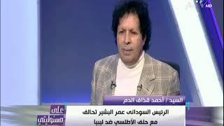 لماذا فضل معمر القذافي الحياة داخل خيام ورفض القصور والفيلات .. شاهد التفاصيل |على مسئوليتي