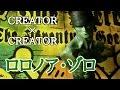 UFOキャッチャー~ワンピース CREATOR×CREATOR 胸像ゾロ 特別カラーver.釣りキャッチ…
