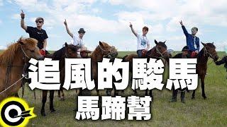 馬蹄幫 Marty Band【追風的駿馬 Galloping Horse】Cover Music Video