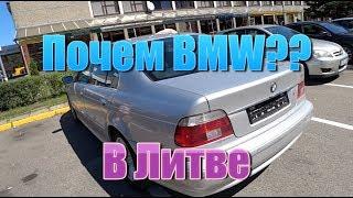 В Литве закончились BMW E39??? | Авто из Литвы