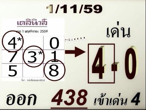 เลขเด็ด เดลินิวส์  16/11/59 เข้าสามตัวเต็มๆ 4 3 8 ดูงวดนี้ จะมาครบอีกไหม....