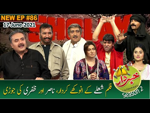 Khabardar With Aftab Iqbal | Nasir Chinyoti | Zafri Khan | Episode 86 | 17 June 2021 | GWAI