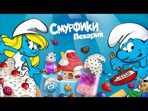 Пекарня Смурфиков/The Smurfs Bakery.Приготовь Вкусные Десерты для Смурфиков.Вкусный Мультик Игра